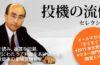 投機の流儀 セレクション【vol.27】タカタ、民事再生法
